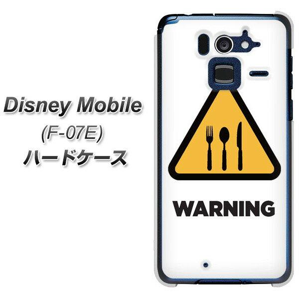 docomo Disney Mobile F-07E ハードケース / カバー【EK856 ダイエット中 素材クリア】(ディズニー Mobile/F07E用)★高解像度版【スマホケース・スマートフォンケース専門店】