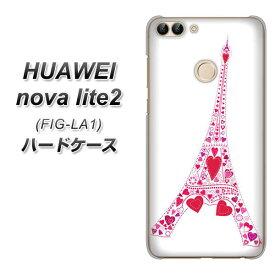 HUAWEI nova lite2 FIG-LA1 ハードケース カバー 【294 ハート色の塔 素材クリア】