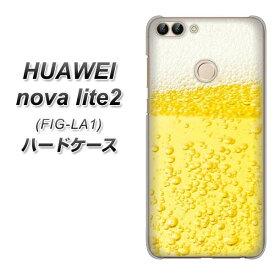 HUAWEI nova lite2 FIG-LA1 ハードケース カバー 【450 生ビール 素材クリア】
