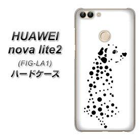 HUAWEI nova lite2 FIG-LA1 ハードケース カバー 【1038 振り向くダルメシアン WH 素材クリア】