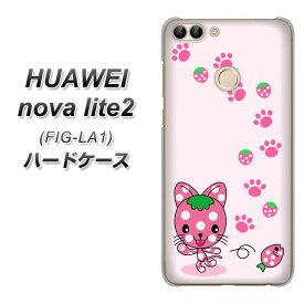 HUAWEI nova lite2 FIG-LA1 ハードケース カバー 【AG819 イチゴ猫のにゃんベリー(ピンク) 素材クリア】