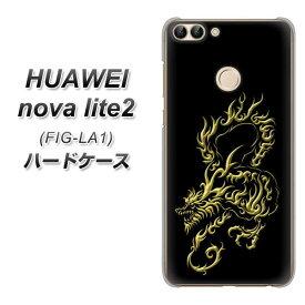 HUAWEI nova lite2 FIG-LA1 ハードケース / カバー【VA831 闇と龍 素材クリア】 UV印刷 ★高解像度版(ファーウェイ nova lite2 FIG-LA1/FIGLA1/スマホケース)