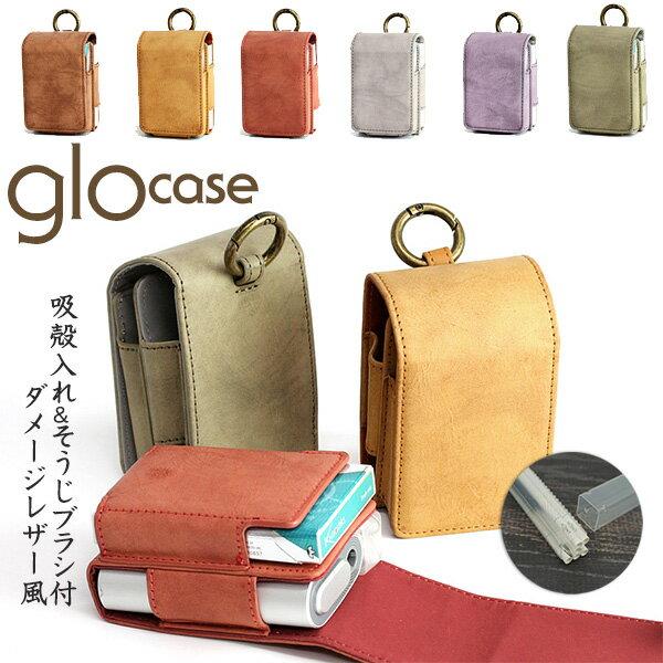 glo グロー ケース カバー レザー ダメージレザー風 そうじブラシ付き 吸殻入れ付 おしゃれ メンズ レディース 灰皿付 グロー専用 メール便送料無料