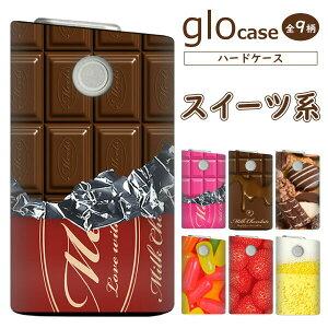 グローケース glo グロー カバー まるっと ハードケース 印刷 【スイーツ系】 チョコ クッキー ビール メール便送料無料