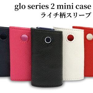glo series 2 mini グロー シリーズ2 ミニ ケース スリーブ カバー 人気 保護 glo series 2 miniケース ライチ柄スリーブ PUレザー おしゃれ かわいい メール便送料無料
