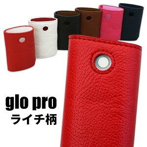 glo pro グロー プロ ケース スリーブ カバー 人気 保護 glo pro ライチ柄スリーブ PUレザー おしゃれ かわいい メール便送料無料