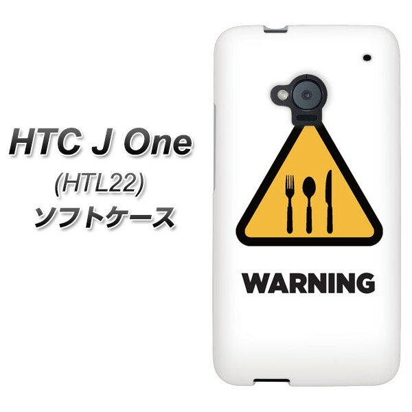 au HTC J One HTL22 TPU ソフトケース / やわらかカバー【EK856 ダイエット中 素材ホワイト】シリコンケースより堅く、軟性のある優れたスマホケース TPU素材(HTC J One/HTL22/スマホ/ケース/カバー)