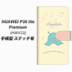 HUAWEI P30 lite Premium HWV33 手帳型 スマホケース カバー 【ステッチタイプ】【FD819 メンダコ(福永)】