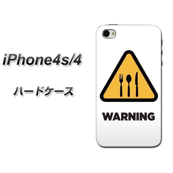 iPhone4s/iPhone4 ケース / カバー【EK856 ダイエット中/素材クリア】(アイフォン/iphone4s/iphone4用)★高解像度版【スマホケース・スマートフォンケース専門店】【P06Dec14】