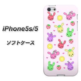 iPhone5 / iPhone5s 共用 (docomo/au/SoftBank) TPU ソフトケース / やわらかカバー【AG825 フルーツうさぎのブルーラビッツ(ピンク) 素材ホワイト】シリコンケースより堅く、軟性のあるTPU素材(アイフォン5/5s/IPHONE5/スマホケース)【P06Dec14】