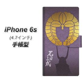 iPhone6s 手帳型スマホケース【AB818 石田三成】(アイフォン6s/IPHONE6S/スマホケース/手帳式)