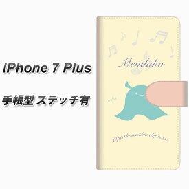 iPhone7 PLUS 手帳型スマホケース 【ステッチタイプ】【FD819 メンダコ(福永)】(アイフォン7 プラス/IPHONE7PULS/スマホケース/手帳式)
