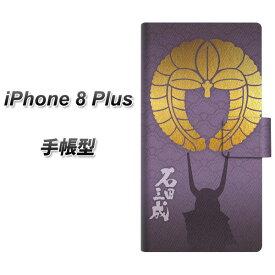iPhone8 PLUS 手帳型スマホケース【AB818 石田三成】(アイフォン8 プラス/IPHONE8PULS/スマホケース/手帳式)