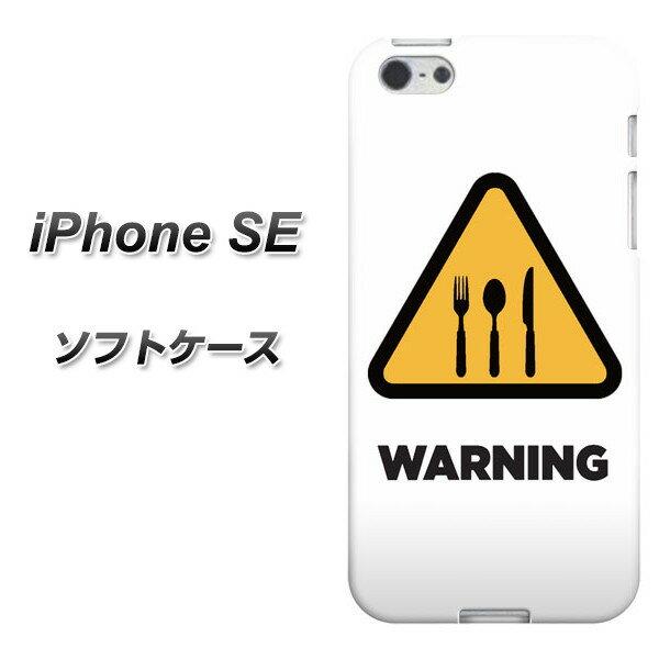 iPhone SE TPU ソフトケース / やわらかカバー【EK856 ダイエット中 素材ホワイト】シリコンケースより堅く、軟性のあるTPU素材(アイフォンSE/IPHONESE/スマホケース)