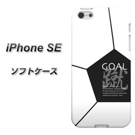7059f2de68 iPhone SE TPU ソフトケース / やわらかカバー【IB921 SOCCER_ボール 素材ホワイト】
