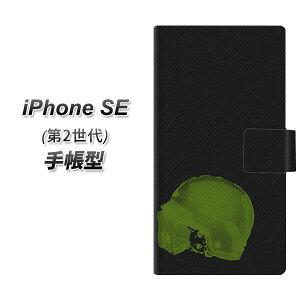 iPhone SE 第2世代 手帳型 スマホケース カバー 【YA874 THE CATS OF WARランチボックス UV印刷】