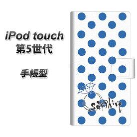 iPod touch(第5世代) スマホケース手帳型/レザー/ケース / カバー【OE818 9月サファイア】(アイポッドタッチ/手帳式)