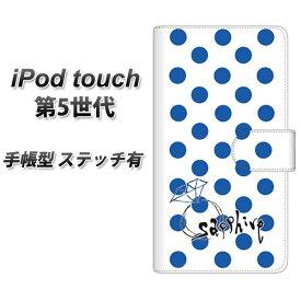 iPod touch(第5世代) 手帳型スマホケース【ステッチタイプ】【OE818 9月サファイア】(アイポッドタッチ/手帳式)/レザー/ケース / カバー