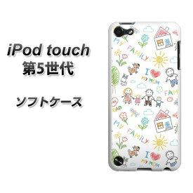 iPod touch(第5世代) TPU ソフトケース / やわらかカバー【709 ファミリー 素材ホワイト】 UV印刷 シリコンケースより堅く、軟性のある優れたスマホケース TPU素材(アイポッドタッチ/IPODTOUCH5/スマホ/ケース/カバー)