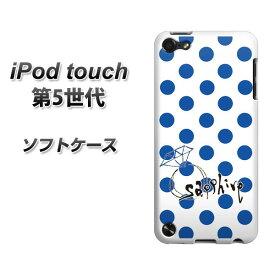 iPod touch(第5世代) TPU ソフトケース / やわらかカバー【OE818 9月サファイア 素材ホワイト】 UV印刷 シリコンケースより堅く、軟性のある優れたスマホケース TPU素材(アイポッドタッチ/IPODTOUCH5/スマホ/ケース/カバー)