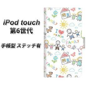 iPod touch(第6世代) 手帳型スマホケース【ステッチタイプ】【709 ファミリー】( iPod touch6 /アイポッドタッチ/手帳式)/レザー/ケース / カバー