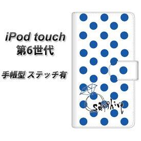 iPod touch(第6世代) 手帳型スマホケース【ステッチタイプ】【OE818 9月サファイア】( iPod touch6 /アイポッドタッチ/手帳式)/レザー/ケース / カバー
