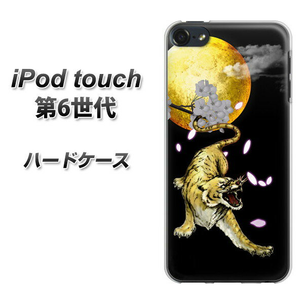 iPod touch 6 第6世代 ハードケース / カバー【795 月とタイガー 素材クリア】 UV印刷 ★高解像度版(iPod touch6/IPODTOUCH6/スマホケース)