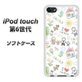 iPod touch 6 第6世代 TPU ソフトケース / やわらかカバー【709 ファミリー 素材ホワイト】 UV印刷 シリコンケースより堅く、軟性のあるTPU素材(iPod touch6/IPODTOUCH6/スマホケース)