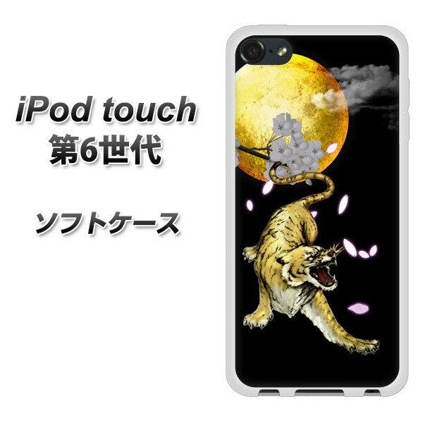 iPod touch 6 第6世代 TPU ソフトケース / やわらかカバー【795 月とタイガー 素材ホワイト】 UV印刷 シリコンケースより堅く、軟性のあるTPU素材(iPod touch6/IPODTOUCH6/スマホケース)