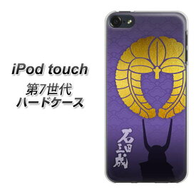 ipod touch 第7世代 ipod touch7 ハードケース カバー 【AB818 石田三成 素材クリア】