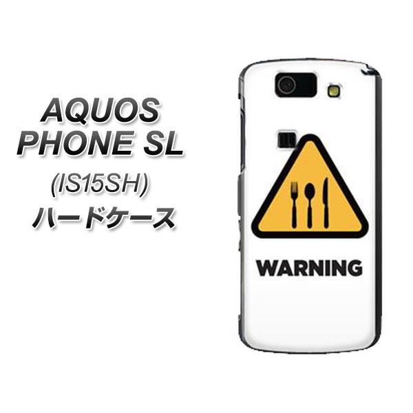 au AQUOS PHONE SL IS15SH ケース / カバー【EK856 ダイエット中/素材クリア】 UV印刷 (アクオスフォン/is15sh用)★高解像度版【スマホケース・スマートフォンケース専門店】
