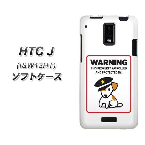 au HTC J ISW13HT スマホケース やわらかケース(TPU ソフトケース)【374 猛犬注意 (素材ホワイト)】シリコンケースより堅く、軟性のある優れたスマホケース TPU素材(HTCJ ISW13HT エーユー スマートフォンケース)