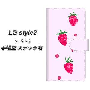 docomo LG Style2 L-01L 手帳型 スマホケース カバー 【ステッチタイプ】【YJ178 いちご 苺 かわいい フルーツ おしゃれ】