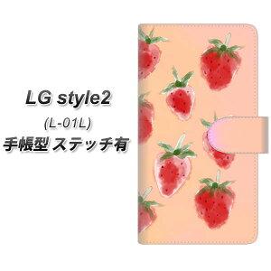 docomo LG Style2 L-01L 手帳型 スマホケース カバー 【ステッチタイプ】【YJ179 いちご 苺 かわいい フルーツ おしゃれ】