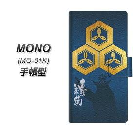 docomo MONO MO-01K 手帳型スマホケース【AB817 直江兼続】