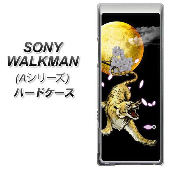 SONY ウォークマン NW-A10シリーズ ハードケース / カバー【795 月とタイガー 素材クリア】★高解像度版(SONY ウォークマン NW-A10シリーズ/NWA10/ケース)