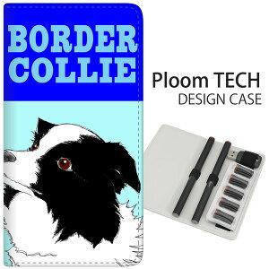プルームテック ケース Ploom TECH ケース 手帳型 2本収納 【ボーダーコリー03】 メール便送料無料