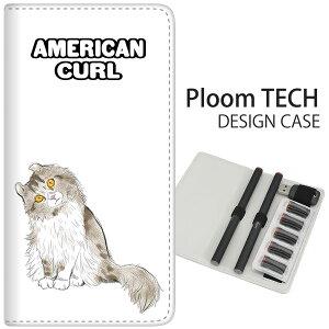 プルームテック ケース Ploom TECH ケース 手帳型 2本収納 【アメリカンカール01】 メール便送料無料