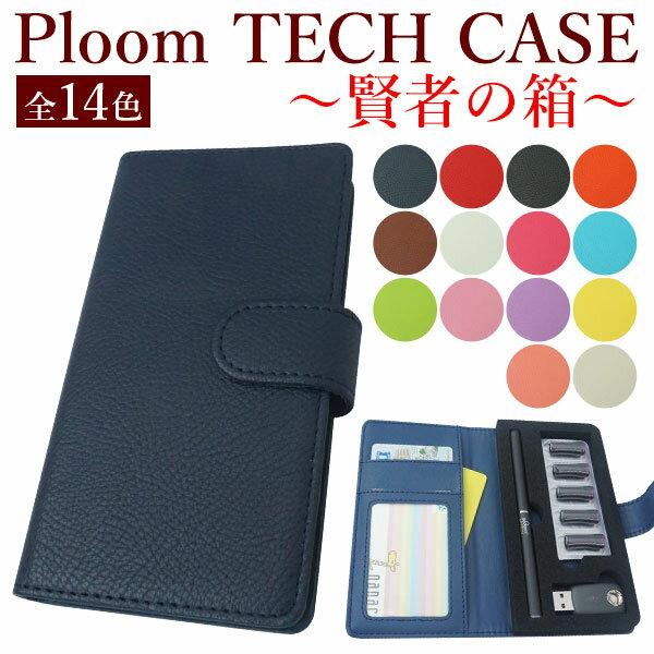 プルームテック ケース ploom tech ケース 手帳型 コンパクト 【 賢者の箱 】 ploomtech プルーム