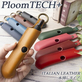 Ploom TECH + プルームテック プラス ケース 一本挿し イタリアンレザー カバー 本革 シンプル おしゃれ メール便送料無料