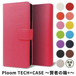 Ploom TECH + プルームテック プラス ケース コンパクト スリム カバー 手帳型 まとめて収納 ploom tech+ ケース 賢者の箱+ レザー おしゃれ かわいい メール便送料無料
