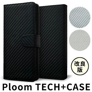 Ploom TECH + プルームテック プラス ケース コンパクト スリム カバー 手帳型 まとめて収納 ploom tech+ ケース カーボン柄 レザー おしゃれ かっこいい メール便送料無料