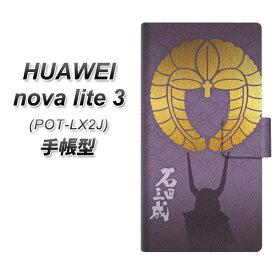 HUAWEI nova lite3 POT-LX2J 手帳型 スマホケース カバー 【AB818 石田三成】