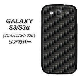 GALAXY S3α SC-03E GALAXY S3 SC-06D 共用 リアカバー ケース 取替え式 電池カバー【461 カーボン 素材ブラック】液晶保護フィルム付本体の電池カバーと交換するオシャレなカバー(ギャラクシーS3α/SC03E/SC06D用)
