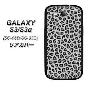GALAXY S3α SC-03E GALAXY S3 SC-06D 共用 リアカバー ケース 取替え式 電池カバー【1068 ヒョウ柄ベーシックS グレー 素材ブラック】液晶保護フィルム付本体の電池カバーと交換するオシャレなカバー(ギャラクシーS3α/SC03E/SC06D用)