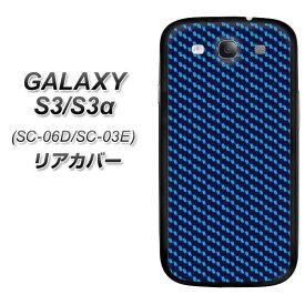 GALAXY S3α SC-03E GALAXY S3 SC-06D 共用 リアカバー ケース 取替え式 電池カバー【EK878 ブルーカーボン 素材ブラック】液晶保護フィルム付本体の電池カバーと交換するオシャレなカバー(ギャラクシーS3α/SC03E/SC06D用)