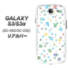 GALAXY S3α SC-03E GALAXY S3 SC-06D 共用 リアカバー ケース 取替え式 電池カバー【1287 ミックススクエアー ブルー 素材ホワイト】液晶保護フィルム付本体の電池カバーと交換するオシャレなカバー(ギャラクシーS3α/SC03E/SC06D用)