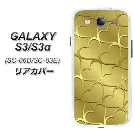 GALAXY S3α SC-03E GALAXY S3 SC-06D 共用 リアカバー ケース 取替え式 電池カバー【1348 かくれハート ゴールド 素材ホワイト】液晶保護フィルム付本体の電池カバーと交換するオシャレなカバー(ギャラクシーS3α/SC03E/SC06D用)