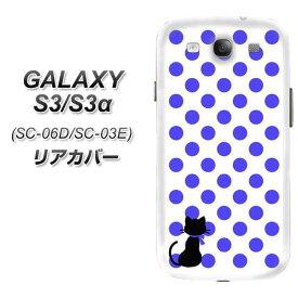 GALAXY S3α SC-03E GALAXY S3 SC-06D 共用 リアカバー ケース 取替え式 電池カバー【EK808 ネコとドットミルキーブルー 素材ホワイト】液晶保護フィルム付本体の電池カバーと交換するオシャレなカバー(ギャラクシーS3α/SC03E/SC06D用)