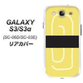 GALAXY S3α SC-03E GALAXY S3 SC-06D 共用 リアカバー ケース 取替え式 電池カバー【IA813 たまごまき 素材ホワイト】液晶保護フィルム付本体の電池カバーと交換するオシャレなカバー(ギャラクシーS3α/SC03E/SC06D用)